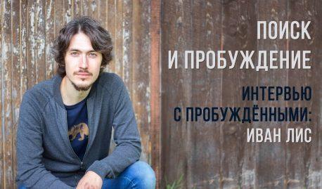 Интервью с пробужденными. Иван