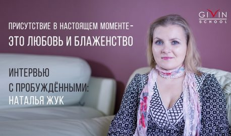 Интервью с пробужденными. Наталья