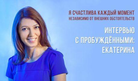 Интервью с пробуждёнными.  Екатерина