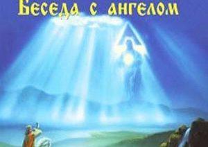 Андрей Башун «Беседа с ангелом»