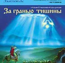 Илона Спасская-Коршунова «За гранью тишины»