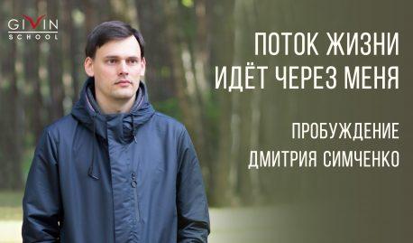 Я начал делиться светом. Пробуждение Дмитрия Симченко