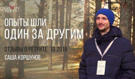 Опыты шли один за другим. Александр Коршунов. Отзыв о ретрите. Октябрь 2018.