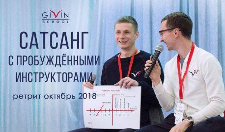 Сатсанг с пробужденными инструкторами на ретрите. Октябрь 2018