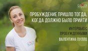 Интервью с пробужденными. Валентина Пулло