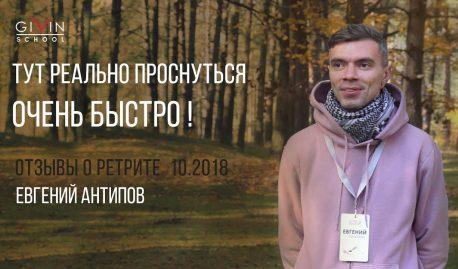 Тут реально проснуться очень быстро! Евгений Антипов. Отзыв о ретрите. Октябрь 2018