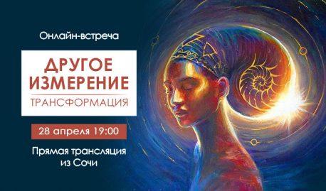 Онлайн-встреча «Другое измерение. Трансформация» в Сочи