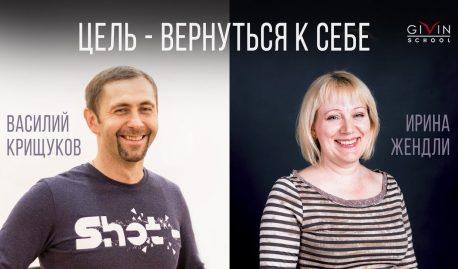 Цель — вернуться к себе. Ирина Жендли и Василий Крищуков на интенсиве «Равновесие»