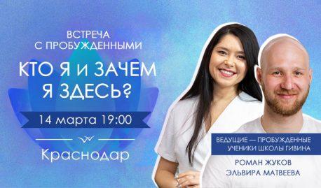 Встреча с пробужденными учениками Школы «Кто я? и Зачем я здесь?» в Краснодаре