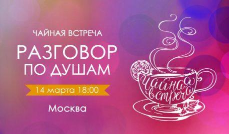 Чайная встреча «Разговоры по душам» в Москве