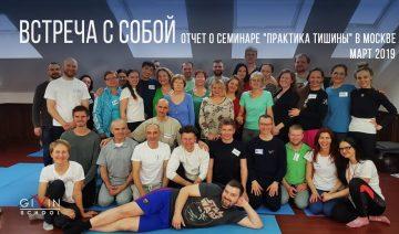 Встреча с собой. Отзывы о практическом семинаре в Москве. Март 2019