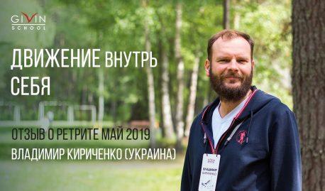 Путь осилит идущий. Владимир Кириченко (Украина). Май 2019