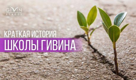 …»Соломинкой», за которую он смог ухватиться, был центр духовного развития