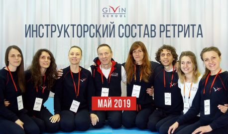 Инструкторский состав ретрита. Май 2019