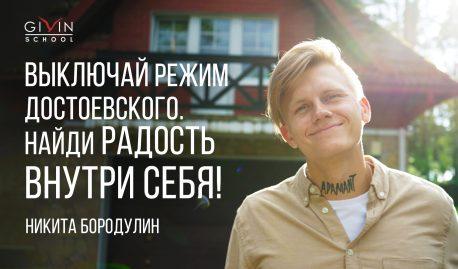 Выключай режим Достоевского. Найди радость внутри себя! Никита Бородулин