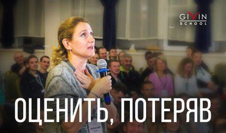 Мир не рушится! Внимание в теле! Наталия Вебер. На сатсанге с учителем 6 октября 2019