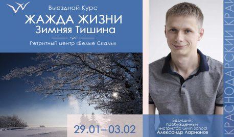 «ЖАЖДА ЖИЗНИ. Зимняя тишина» в Краснодарском крае