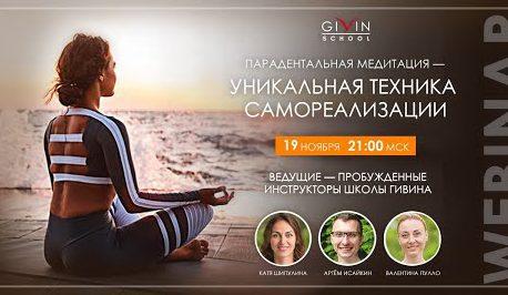 Вебинар «Парадентальная медитация — уникальная техника самореализации»