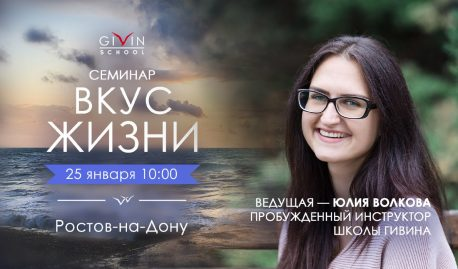 Практический семинар «Вкус жизни» в Ростове-на-Дону