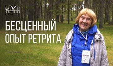 Ребята, чудеса! Я исцелилась! Ирина Нечаева. Ретрит, май 2019