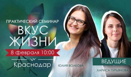 Семинар «ВКУС ЖИЗНИ» в Краснодаре