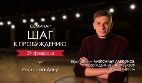Семинар «Шаг к Пробуждению» в Ростове-на-Дону