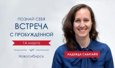 Встреча с пробужденной «Познай себя» в Новосибирске