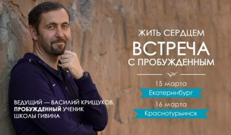 Встреча с пробужденным учеником Школы «Жить Сердцем» в Екатеринбурге и Краснотурьинске