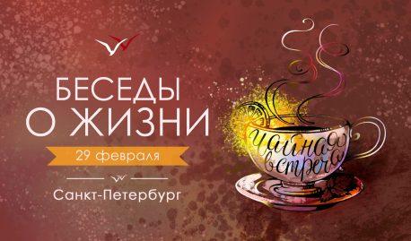 Чайная встреча в Санкт-Петербурге