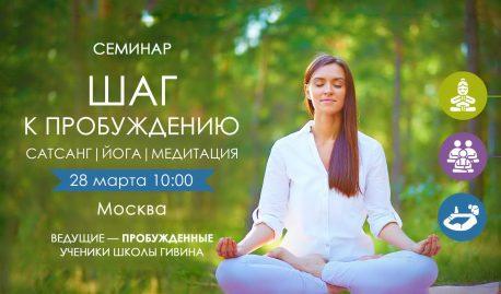 Семинар «Шаг к Пробуждению» в Москве