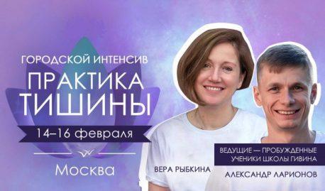 Городской Интенсив «Практика Тишины» в Москве