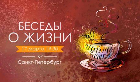 Чайная встреча «Беседы о Жизни» в Санкт-Петербурге