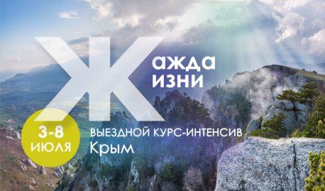 Выездной курс-интенсив «Жажда Жизни» в Крыму