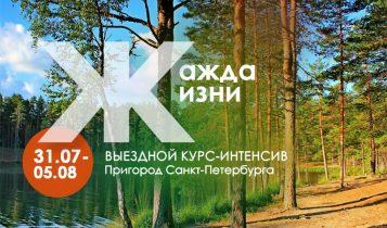 Выездной курс-интенсив «Жажда Жизни» в Ленинградской области