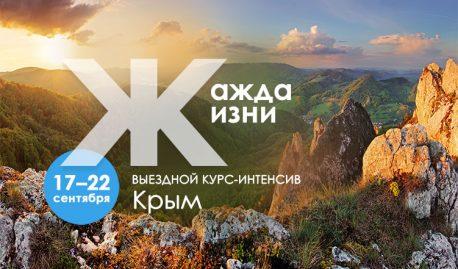 Выездной Курс «ЖАЖДА ЖИЗНИ» в Крыму