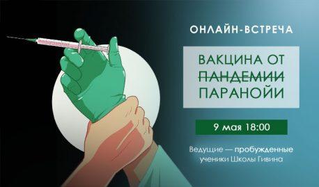 Онлайн-встреча «Вакцина от пандемии паранойи»