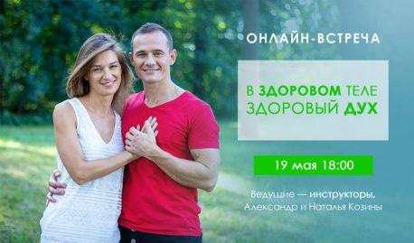 Практическая встреча онлайн «В здоровом теле — здоровый Дух»