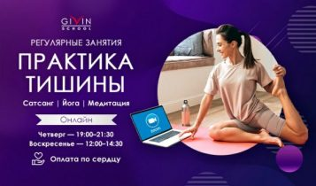 Онлайн-курс «ПРАКТИКА ТИШИНЫ»