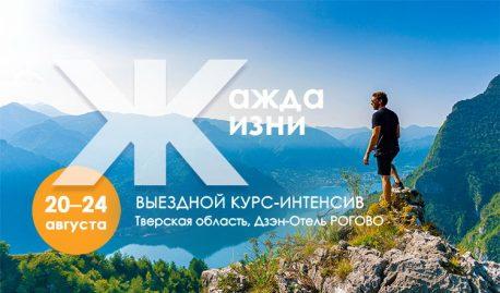 Выездной интенсив  «ЖАЖДА ЖИЗНИ» в Тверской области