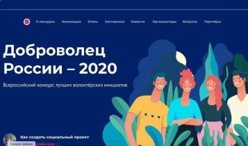 Мы в четвертьфинале конкурса волонтерских инициатив «Доброволец России – 2020»!