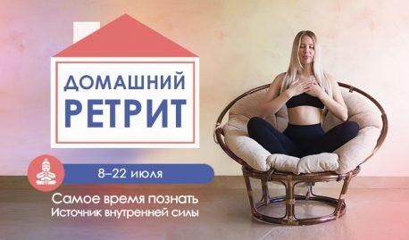 Интенсивный 10-дневный онлайн-курс «Домашний ретрит»
