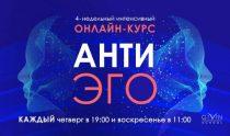Онлайн курс «Анти Эго» в июле 2020