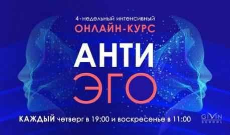 Онлайн курс «Анти Эго» в августе 2020