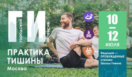 Городской интенсив «Практика тишины» в Москве, июль 2020