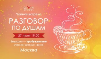 Разговор по душам в Москве
