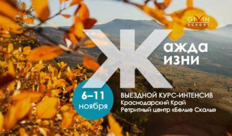 6-дневный выездной курс-интенсив «Жажда Жизни» в Краснодарском крае, ноябрь 2020