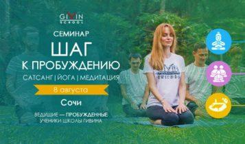 Семинар «Шаг к Пробуждению» в г. Сочи, август 2020