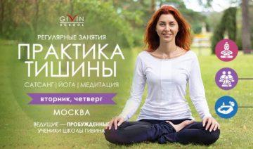 Регулярные занятия «Практика тишины» в Москве
