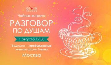Чайная встреча в Москве