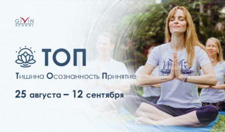 Трансформационный онлайн-курс «Тишина. Осознанность. Принятие.»